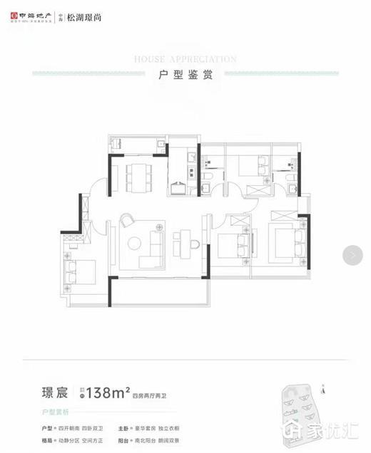 中海松湖璟尚--建面 138.00㎡;